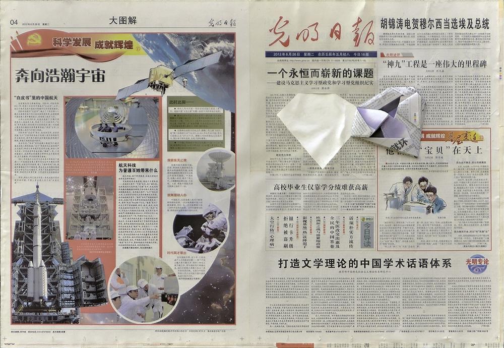 Chen Yujun 陈彧君, Vacillating Faith 18 摇摆的信仰18, 2014, Newspaper 报纸, 55 x 80 cm