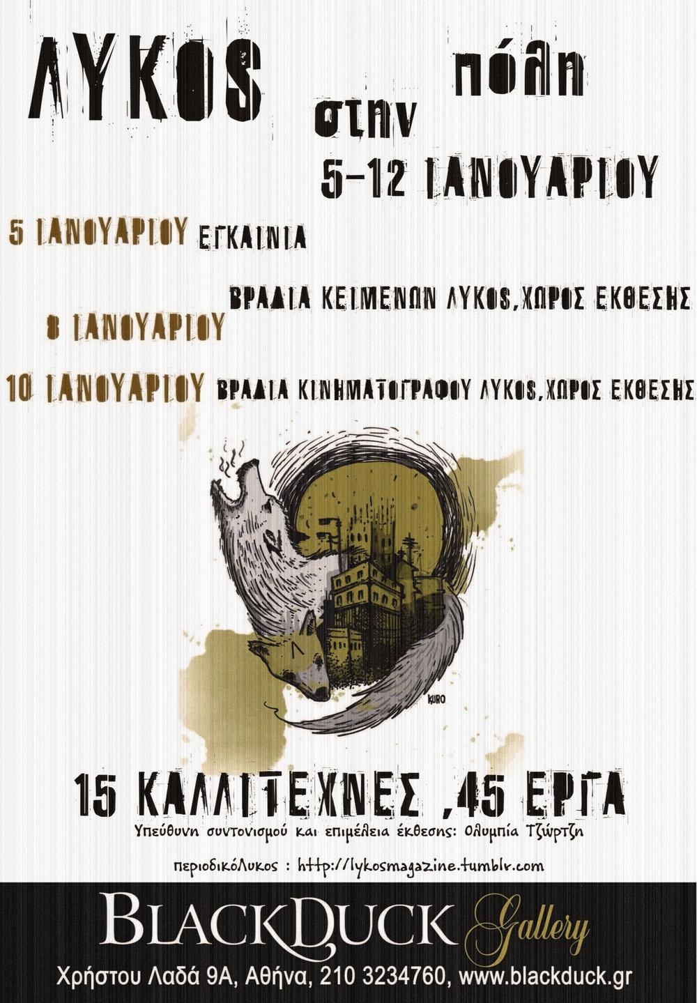 Αφίσα Λύκοs.jpg