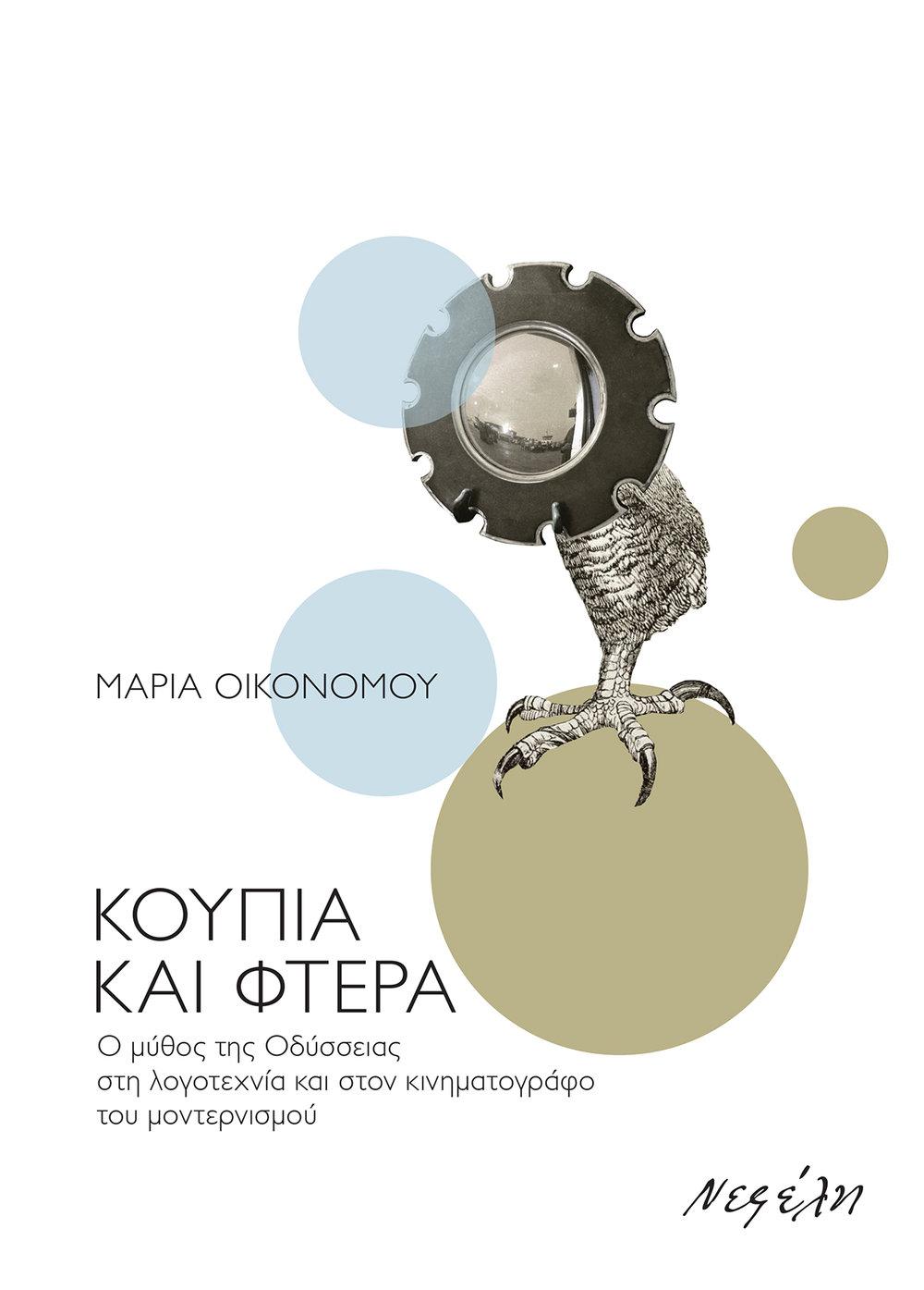 oikonomou-koupia-cover1200.jpg