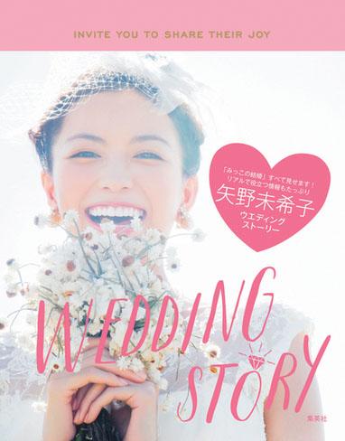 DEC. 2013 「MORE」をはじめ、数々の女性ファッション誌、CMで活躍するトップモデル、矢野未希子さんのウエディング本の中でROSEYのシュガーウエディングケーキをご紹介いただいてます。   矢野未希子 ウエディングストーリー