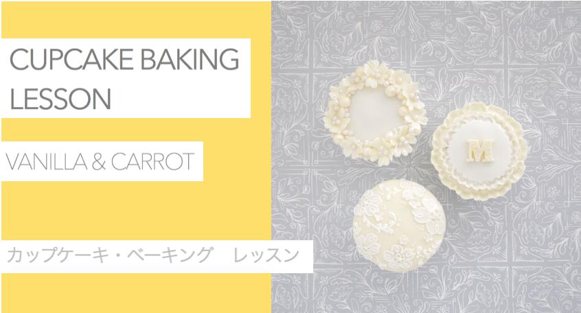 * イメージ画像    CUPCAKES カップケーキ ・ベーキングレシピ  レベル:★☆☆