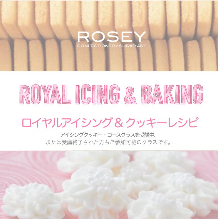 """イメージ画像   """"ROYAL ICING & BAKING"""" ロイヤルアイシング&クッキーレシピ   イベントクラス"""