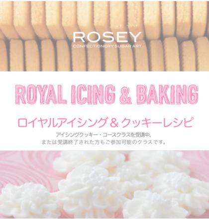 """イメージ画像  """"ROYAL ICING & BAKING""""  ロイヤルアイシング&クッキーレシピ イベントクラス  * アイシングクッキー・コースクラス 受講中&終了された方対象"""