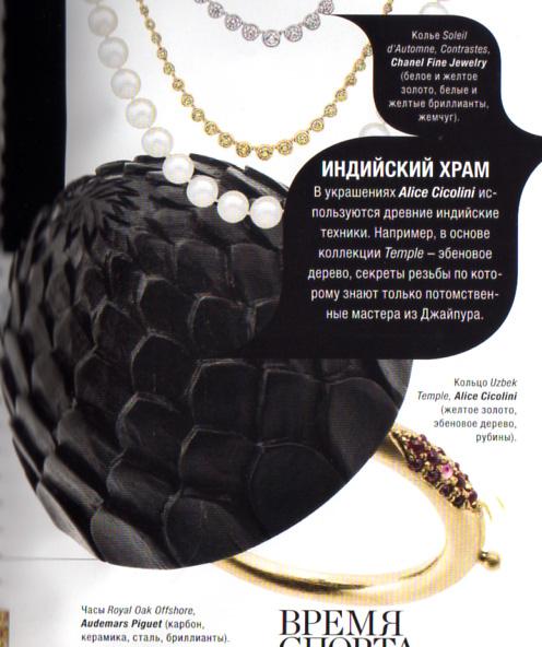 Harpers Russia_Sept 11.jpg