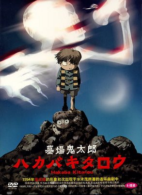 Kitaro's Graveyard Gang movie poster