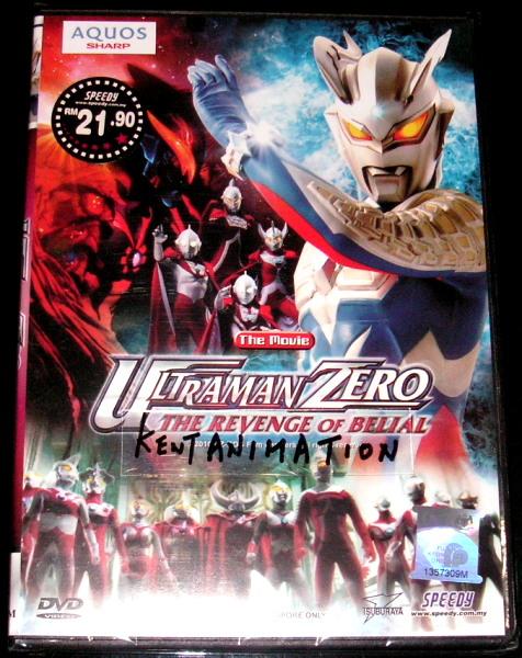 Ultraman Zero - Revenge of Belial 2.jpg