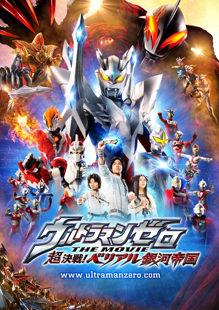 Ultraman Zero - Movie Poster.jpg