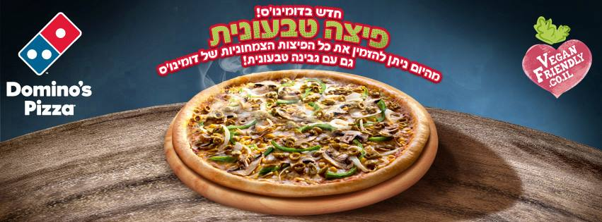 Domino's vegan pizza in Israel