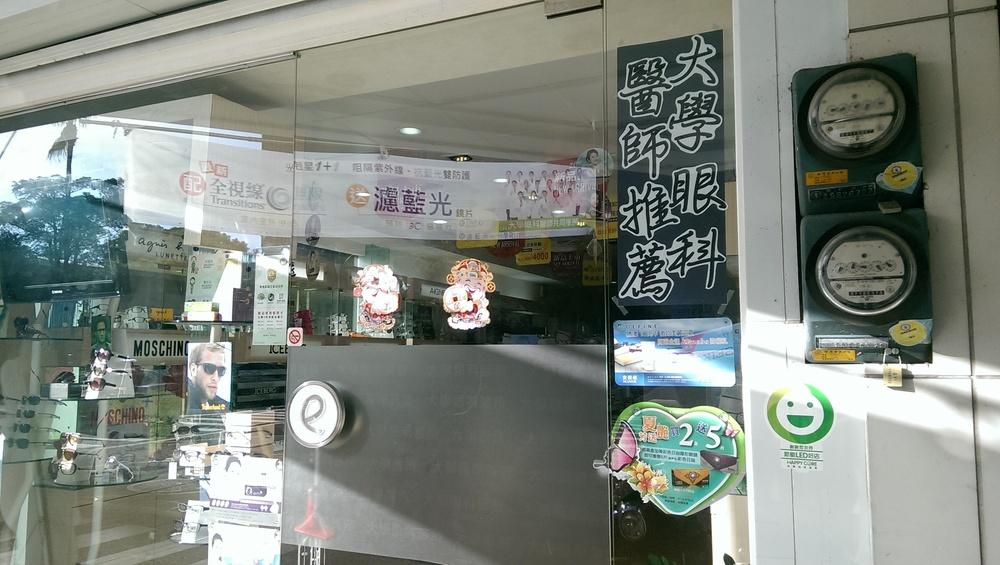 大學眼科(崇明路).jpg