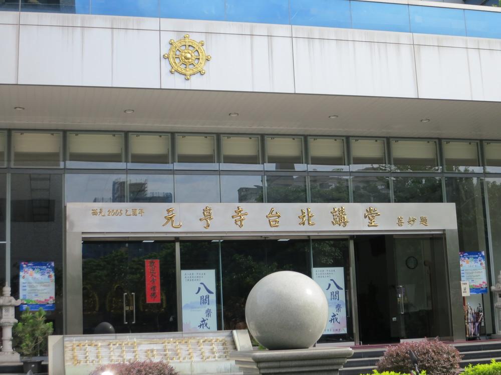 元亨寺台北講堂外觀。.JPG