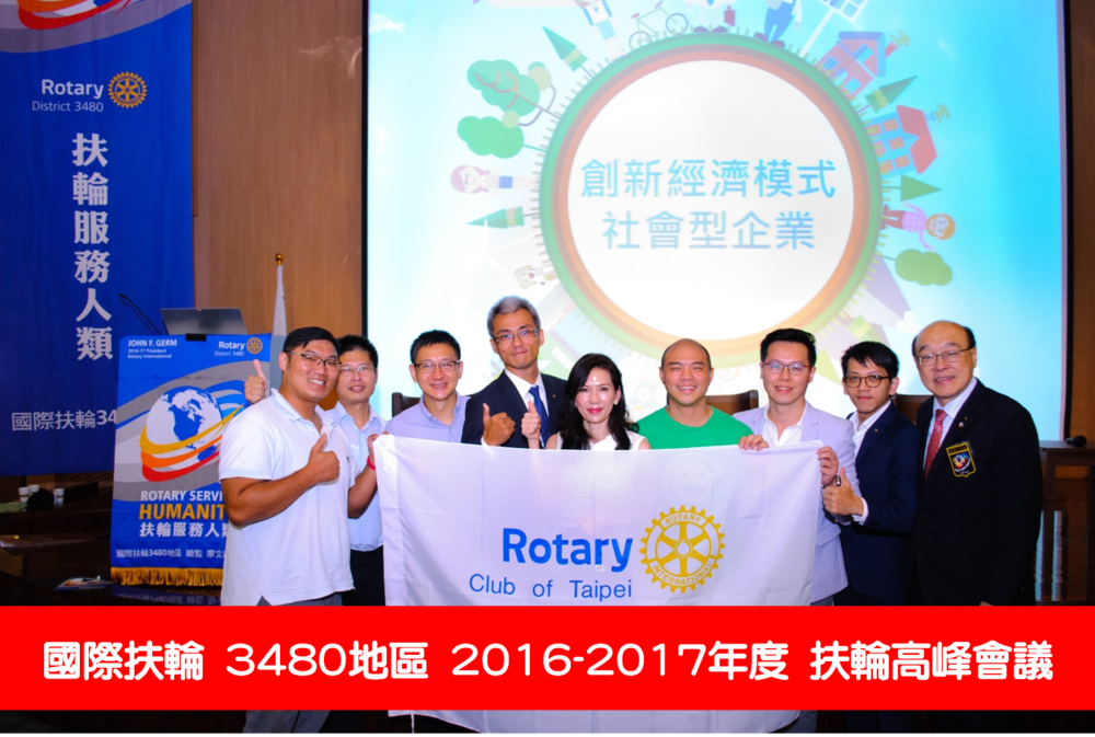 rotary0503.png