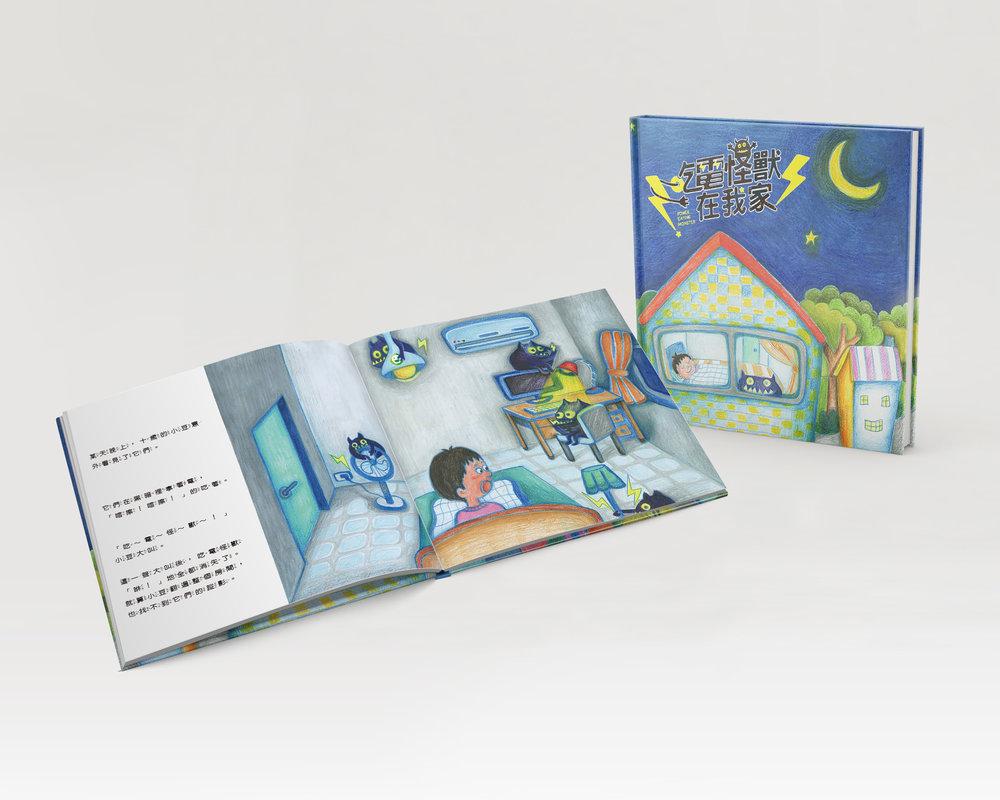 綠能小園丁系列能源繪本「吃電怪獸在我家」 - 定價 NT$280