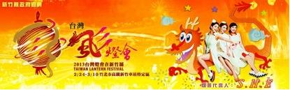 2013   新竹颩燈會的主視覺