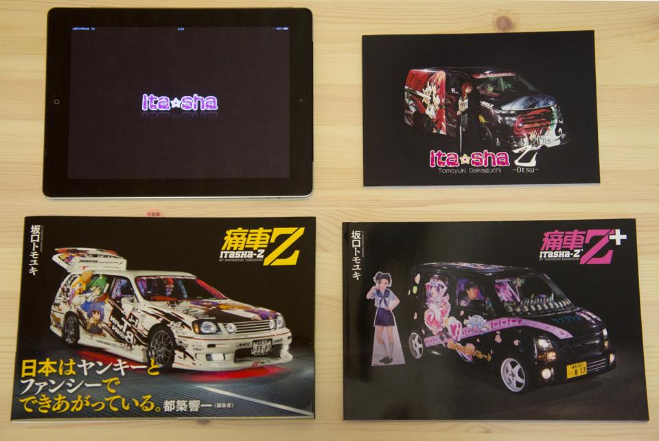 左上/電子書App「Ita☆Sha」(2010)、右上/「Ita☆Sha乙」(2010)、左下/「痛車Z」(2012)、右下「痛車Z+」(2012)。目前痛車系列已經有四本實體攝影集和一個App下載版電子書。