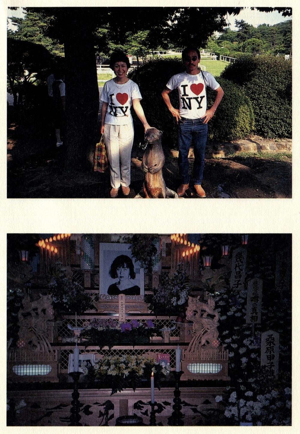 上:荒木經惟與荒木陽子、世田谷區馬事公苑、1980年代。 下:荒木陽子葬禮、台東区浄閑寺、1990年1月。 (桑原甲子雄(1995)『東京1934~1993』新潮社 p.307 )