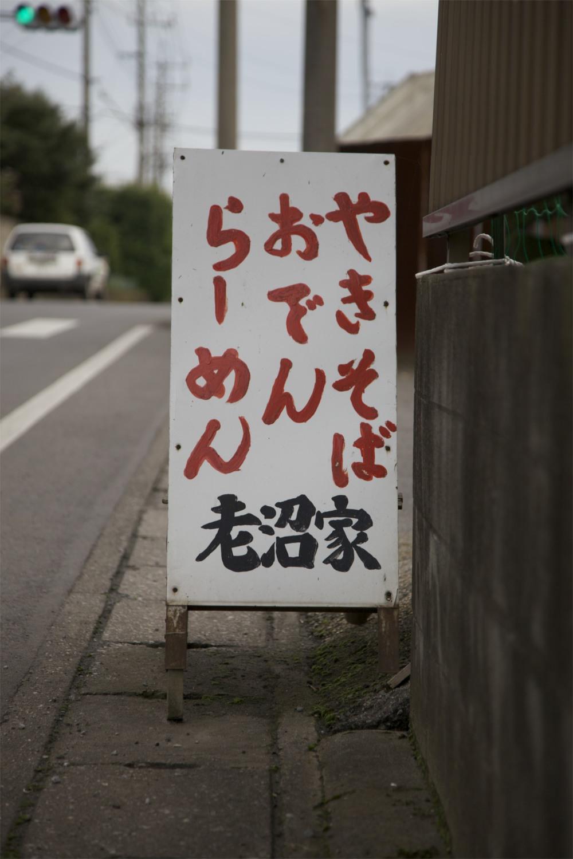 My yakisoba place.