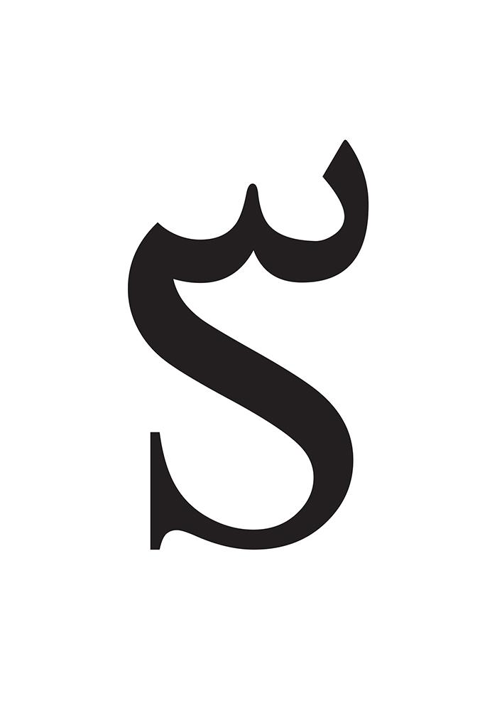 endresultat_sarah