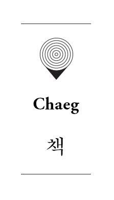 about_chaeg.jpg