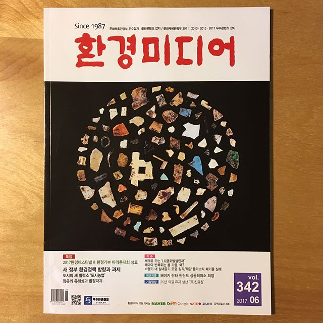 Thank you ECOMEDIA Korea for featuring my #PLASTIK photo series and for choosing one of the images for the cover! #plastic #plasticocean #cleanocean #algalita #plasticpollutioncoalition #plasticart #oceanplastic #marineplastic #marinedebris #cleanbeach