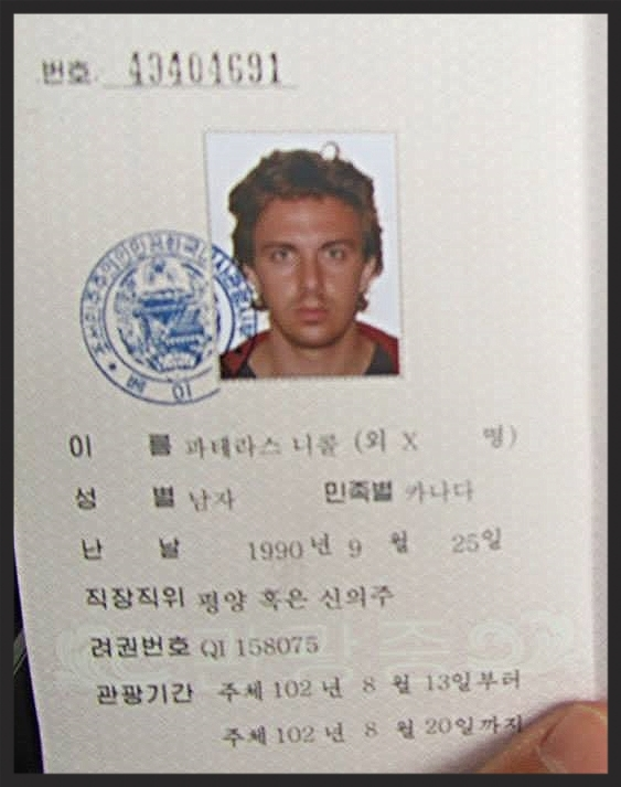 North Korean visa dated year 102.