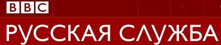 BBC Russian Service