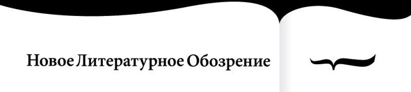 Roman tain Doktor Zhivago Novoe literaturnoe obozrenie