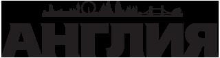 angliya_newspaper_logotype_20151.png