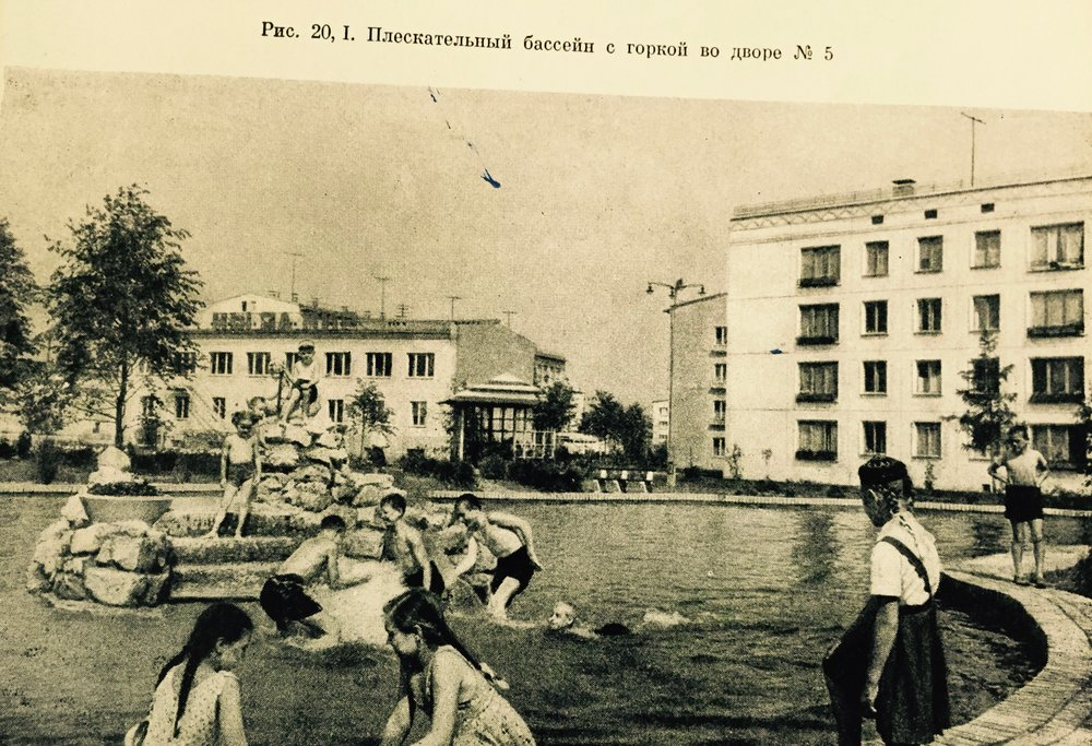 'Splashing Pool with a hillock.' Courtyard No.5. From 'The 9th Quarter. Experimental-model construction of a residential quarter in Moscow.' Moscow 1959