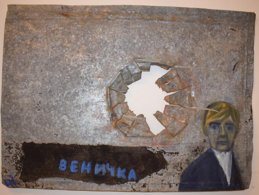 38. Venedikt Erofeev, 2011, oil on metal - £6,000