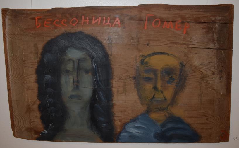 43. Insomnia. Homer., 2014, oil on wood - £3,000