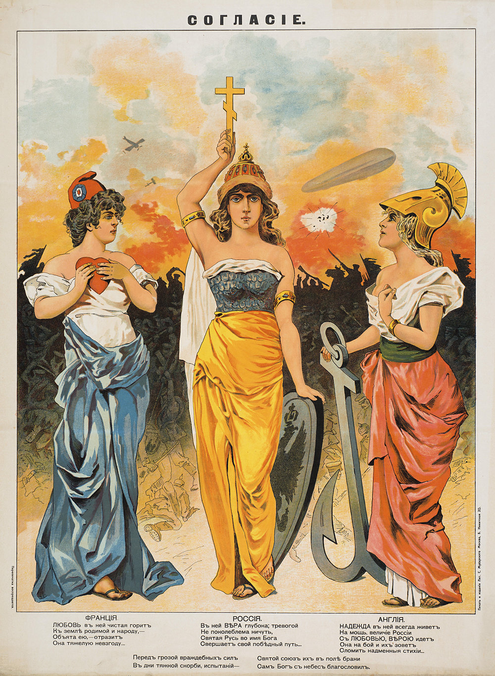 Entente Cordiale, Russian poster, 1914