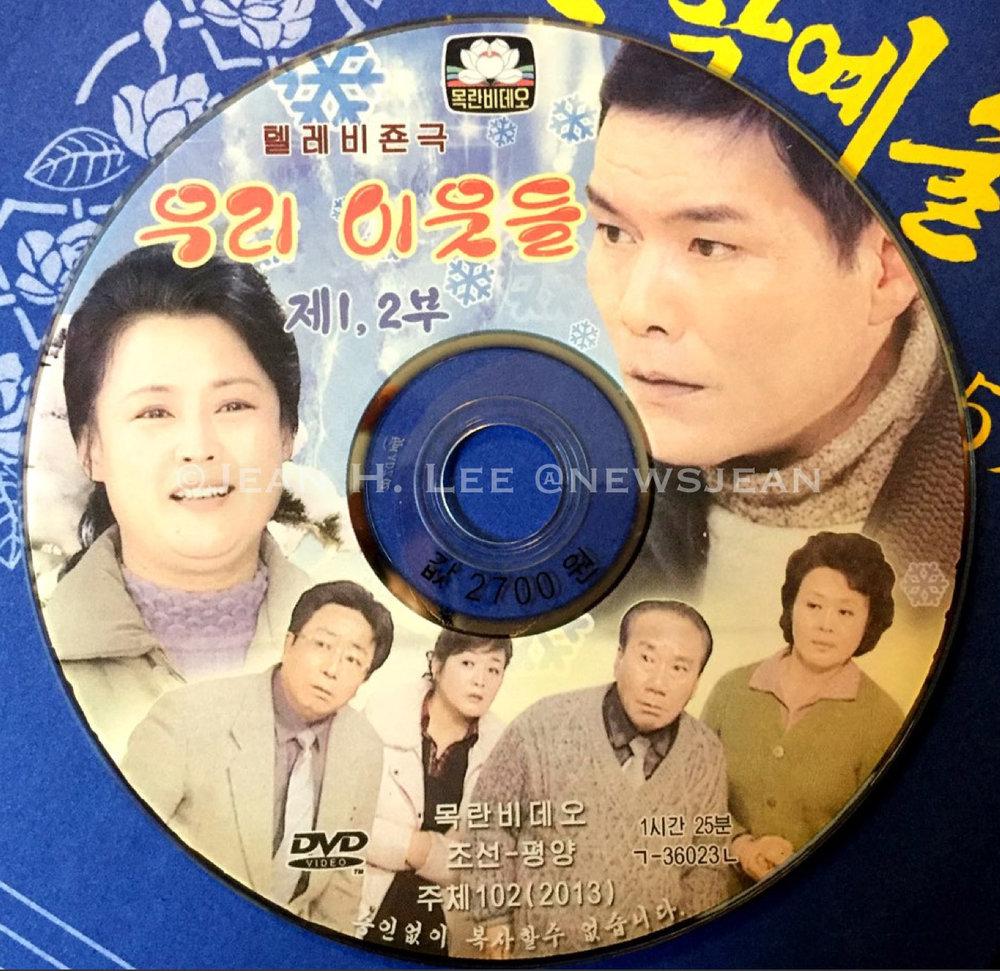 NKorea-TV Dramas-OurNeighbors1-.jpg