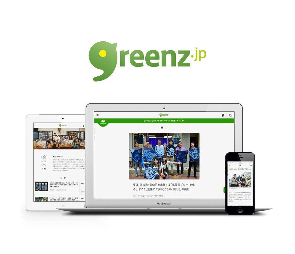 greenz_web_.jpg