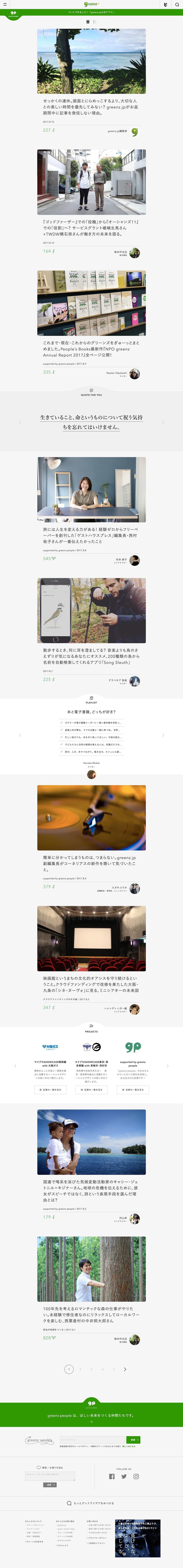 greenz_web.jpg