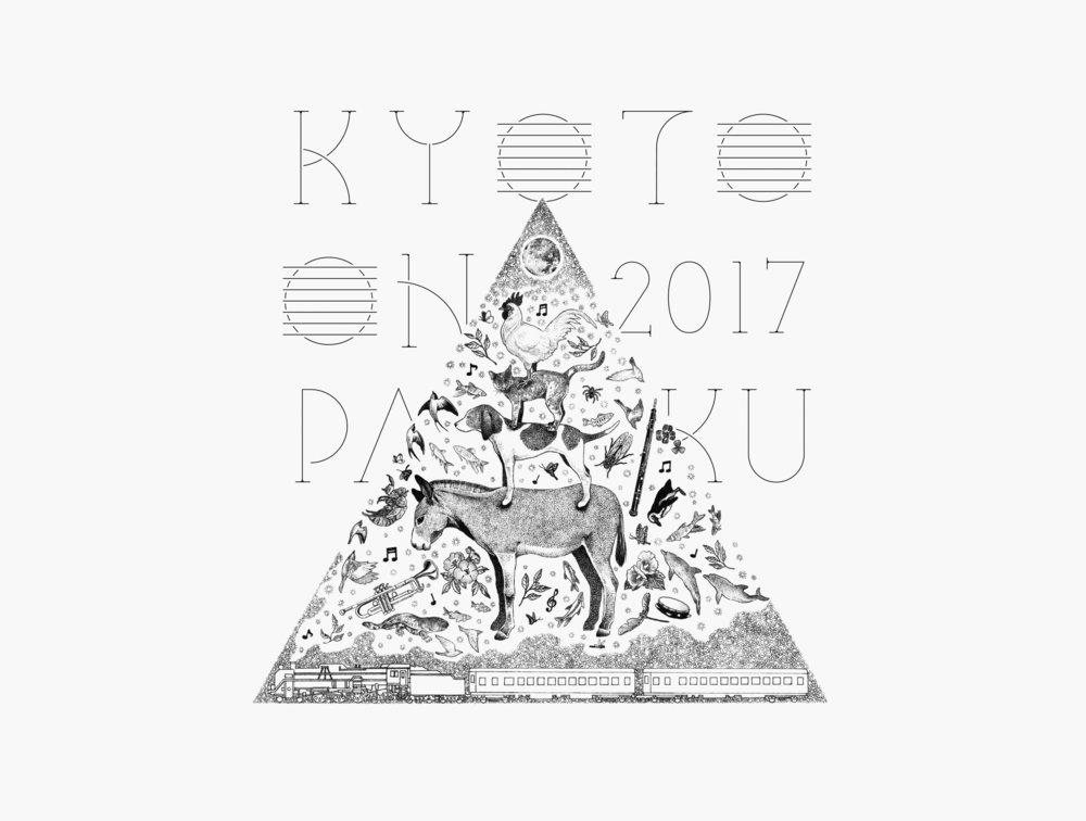 京都音楽博覧会2017