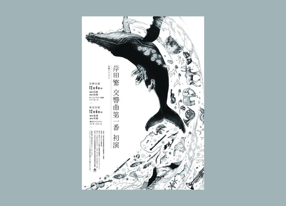 岸田繁 交響曲第一番 初演