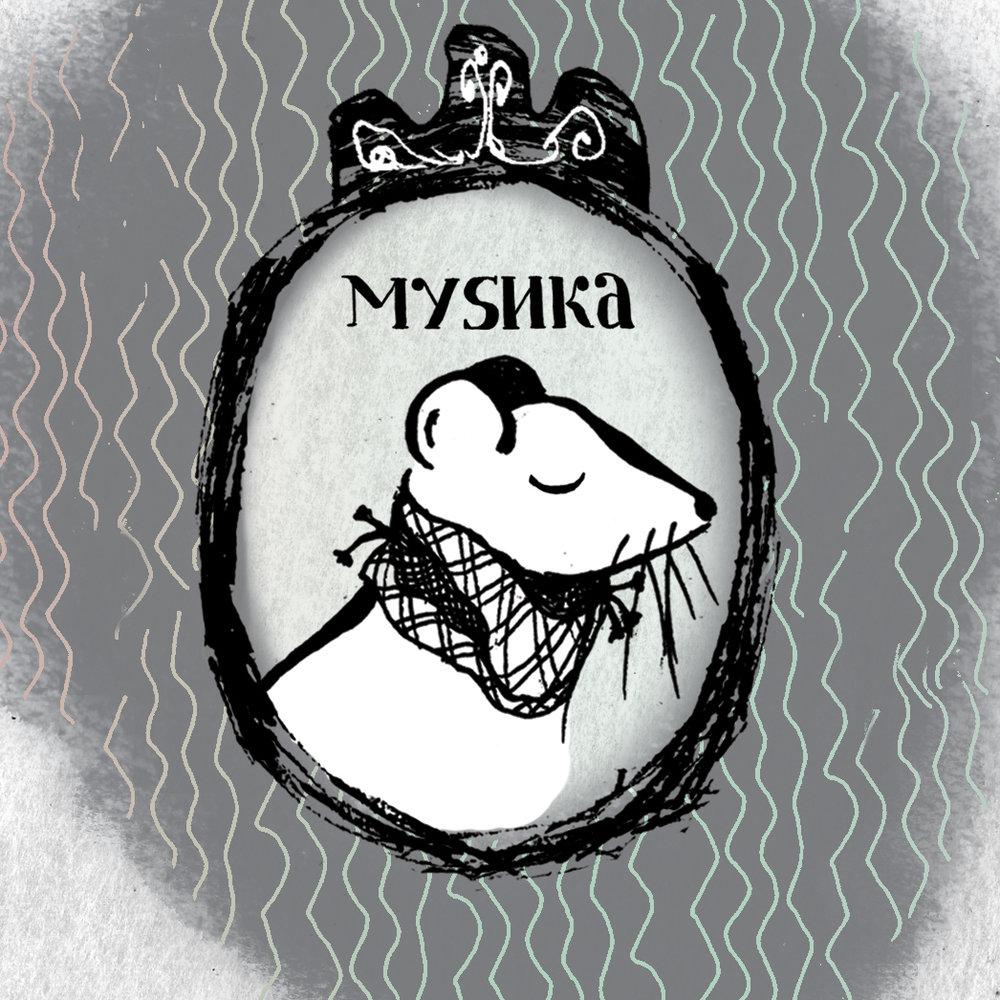 MYSHKA_ART_only_.jpg