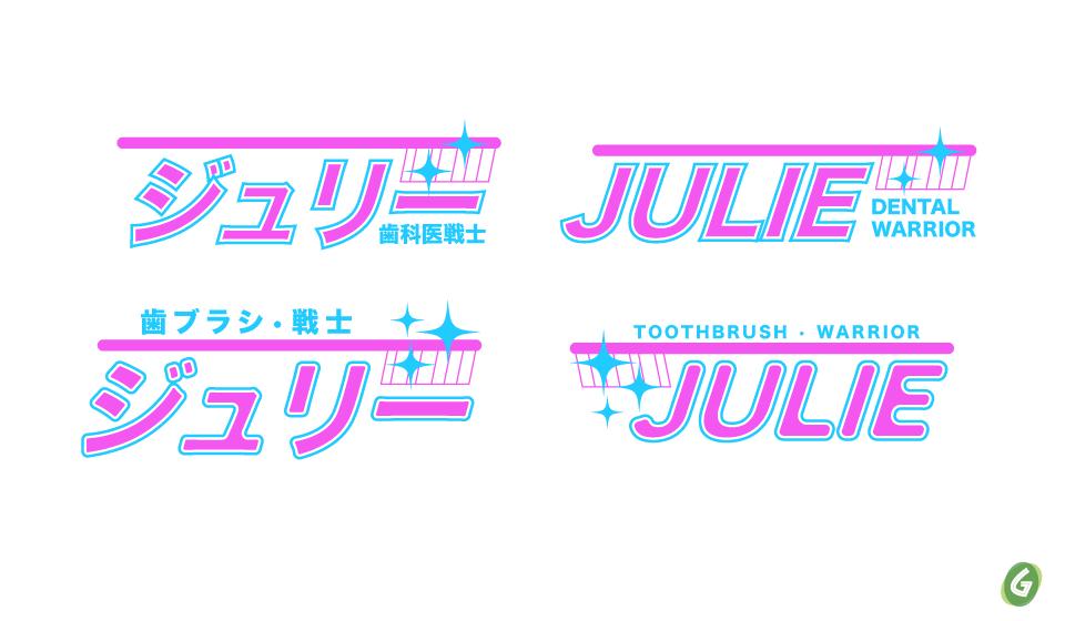 julie-comics-logo.png