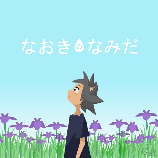 Geo Monjes - Naoki no namida