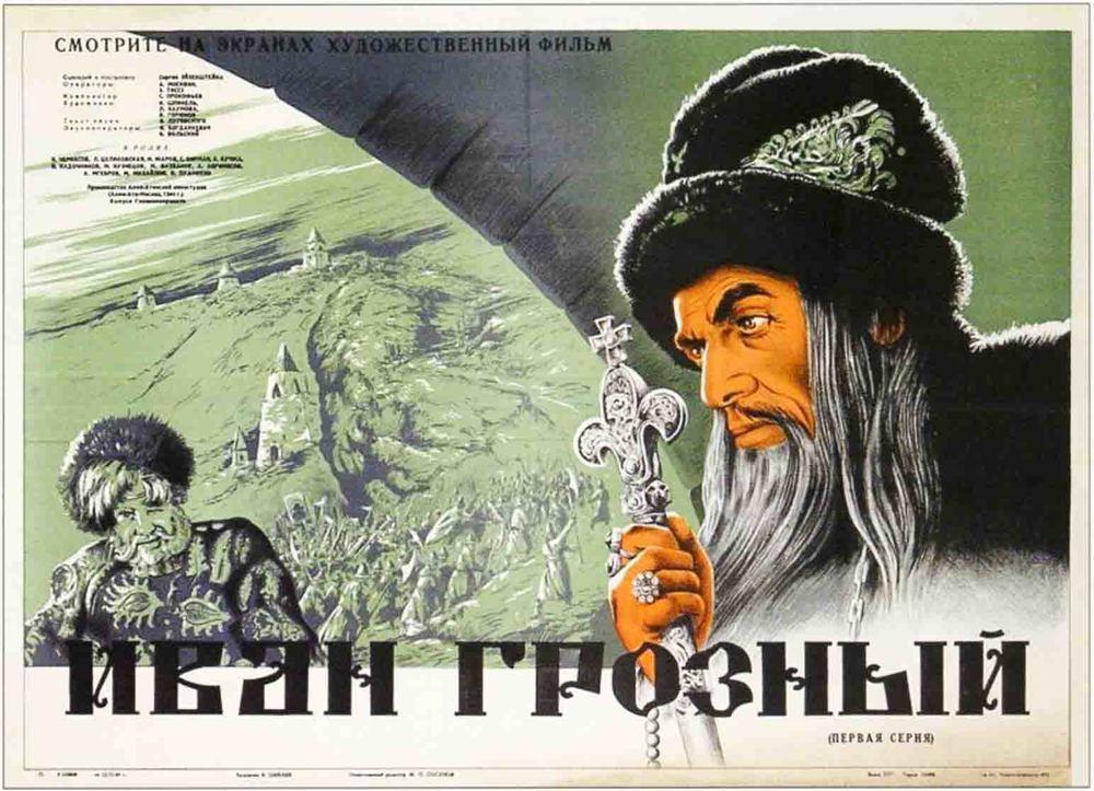 Ivan Groznyy.jpg