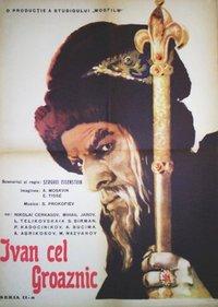 Ivan_the_Terrible_II.jpeg