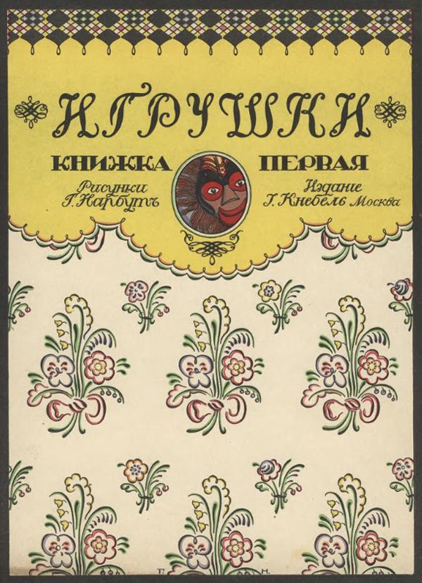 01-GeorgyNarbut-1911-ToysV1a.jpg