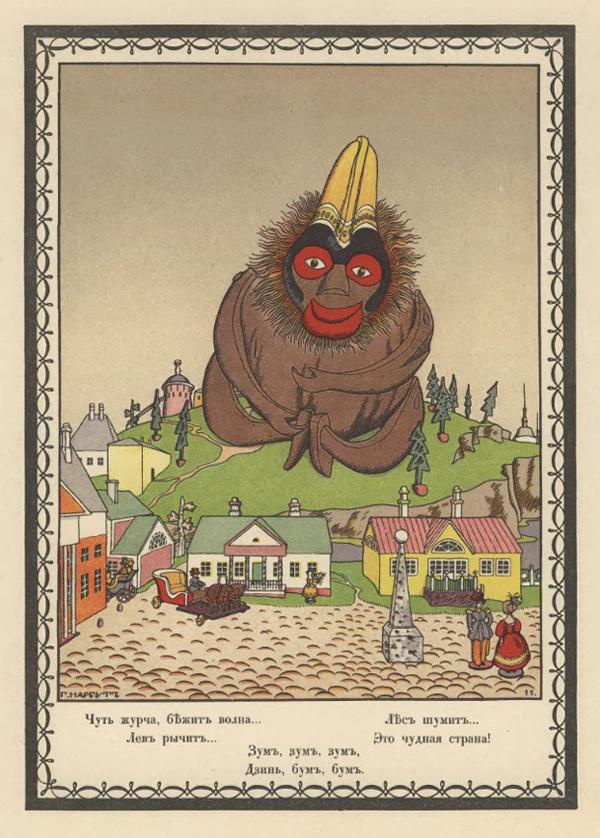 03-GeorgyNarbut-1911-ToysV1a.jpg
