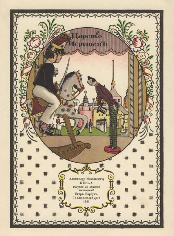 04-GeorgyNarbut-1911-ToysV1a.jpg
