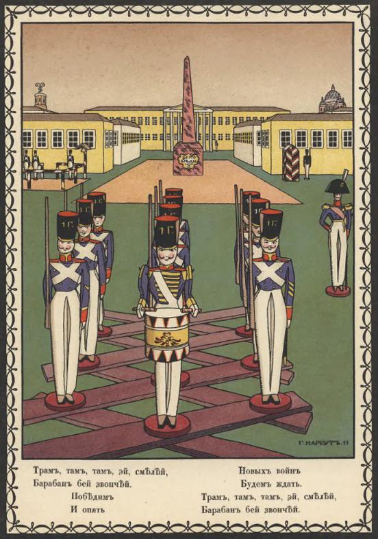 06-GeorgyNarbut-1911-ToysV1a.jpg