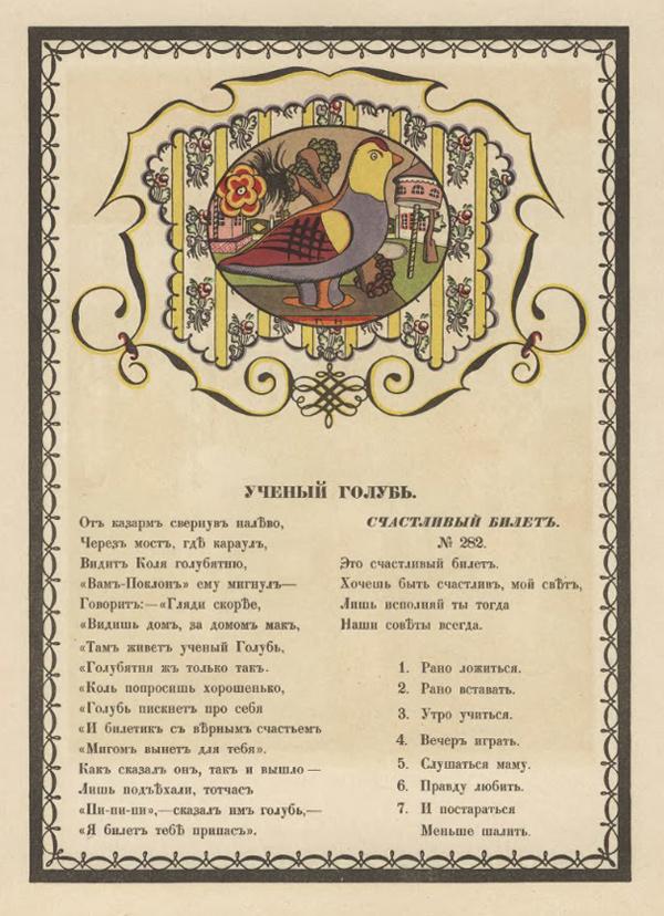 07-GeorgyNarbut-1911-ToysV1a.jpg
