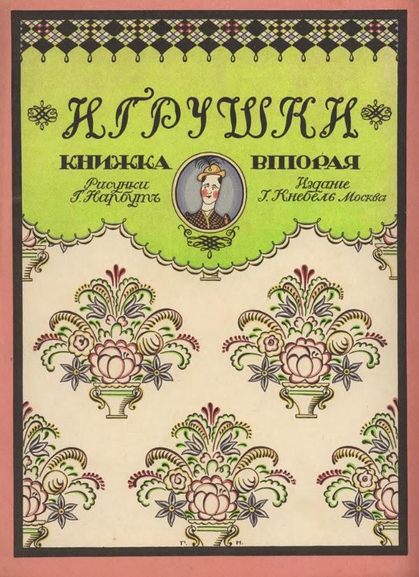 09-GeorgyNarbut-1911-ToysV2.jpg