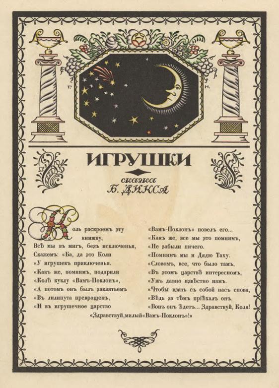 11-GeorgyNarbut-1911-ToysV2_11.jpg