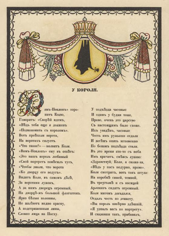 12-GeorgyNarbut-1911-ToysV2_12.jpg