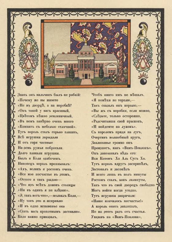 13-GeorgyNarbut-1911-ToysV2_13.jpg